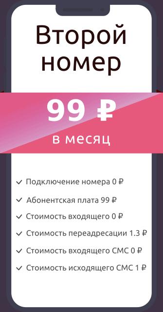 Мобильный номер