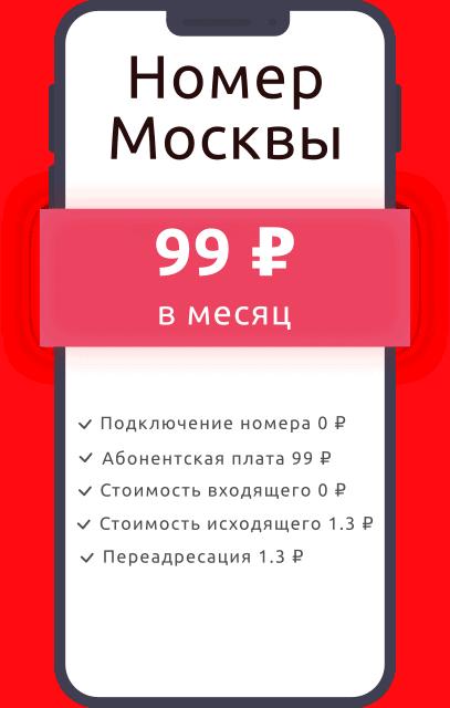 Номер Москвы 495